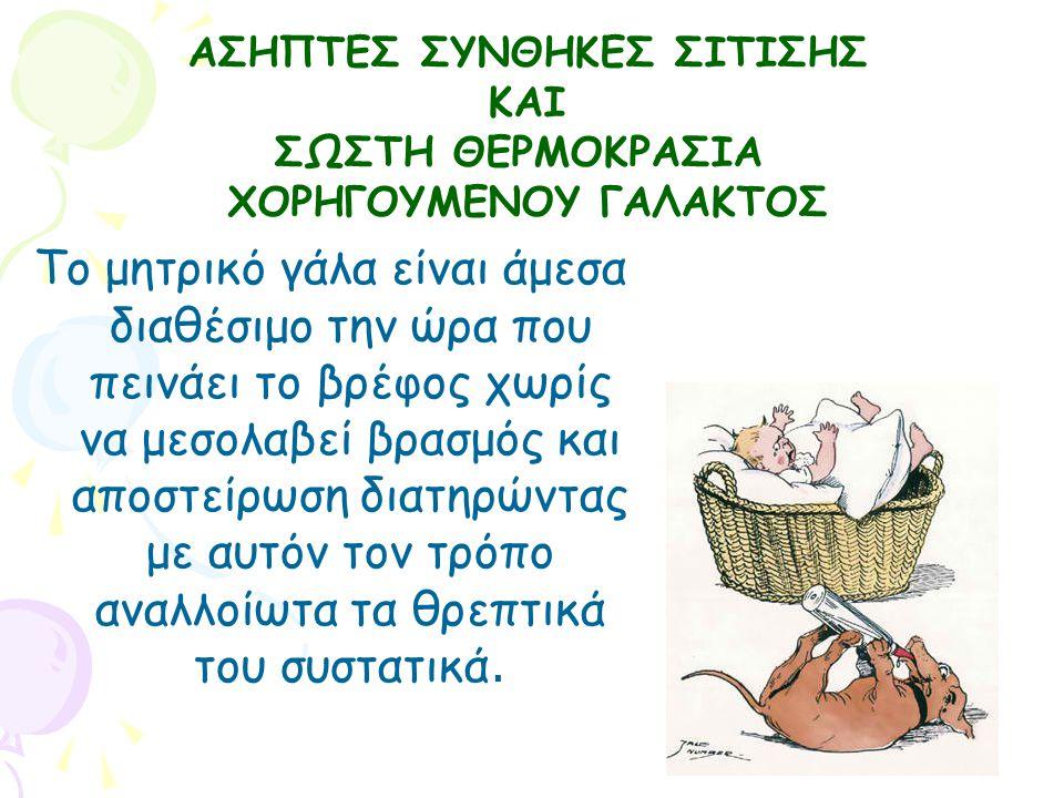 Με το μητρικό θηλασμό εξοικονομούνται τα χρήματα που θα ξοδεύονταν σε γάλα του εμπορίου αλλά και σε φάρμακα για τις πιθανές ασθένειες που θα προκαλούνταν στο βρέφος ακριβώς εξαιτίας αυτού του λόγου.