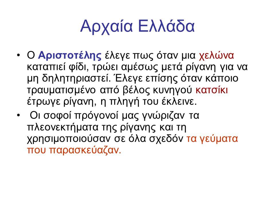 Αρχαία Ελλάδα •Ο Αριστοτέλης έλεγε πως όταν μια χελώνα καταπιεί φίδι, τρώει αμέσως μετά ρίγανη για να μη δηλητηριαστεί. Έλεγε επίσης όταν κάποιο τραυμ