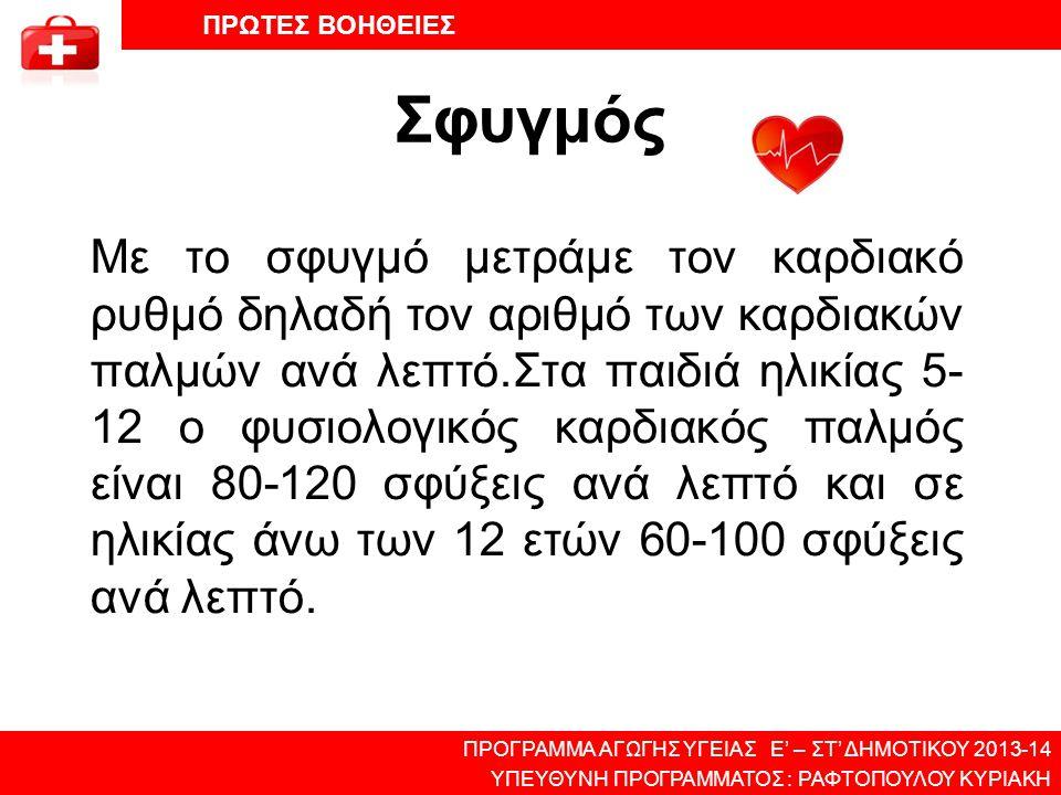 Σφυγμός Με το σφυγμό μετράμε τον καρδιακό ρυθμό δηλαδή τον αριθμό των καρδιακών παλμών ανά λεπτό.Στα παιδιά ηλικίας 5- 12 ο φυσιολογικός καρδιακός παλ
