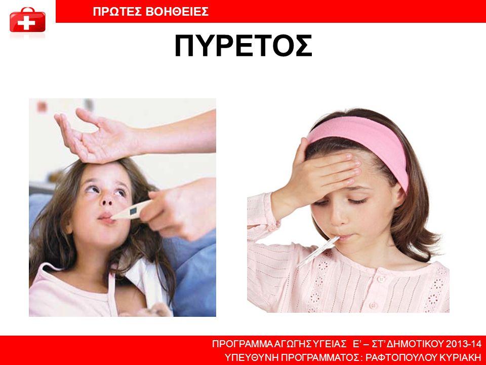 Πυρετός H παροχή πρώτων βοηθειών κύριο σκοπό έχει να ανακουφίσει τον ασθενή, να προλάβει την αφυδάτωση και να μειώσει τις πιθανότητες των σπασμών στα μικρά παιδιά.