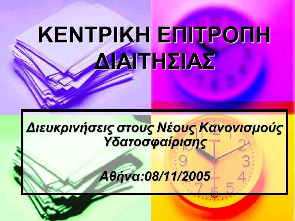 Διευκρινήσεις στους Νέους Κανονισμούς Υδατοσφαίρισης Αθήνα:08/11/2005 ΚΕΝΤΡΙΚΗ ΕΠΙΤΡΟΠΗ ΔΙΑΙΤΗΣΙΑΣ