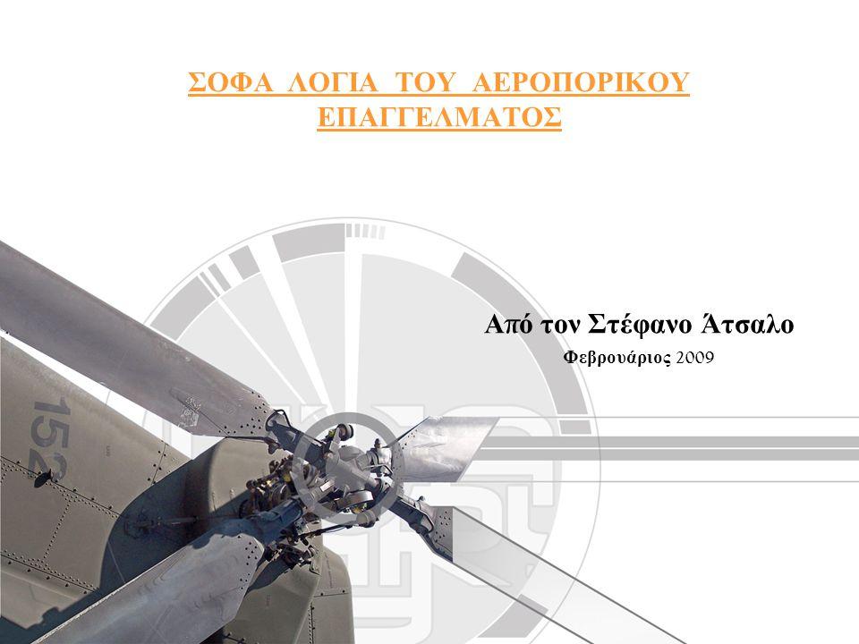 • Εάν μάθατε να πετάτε το αεροπλάνο Υπολοχαγός μην ξεχάσετε να το πετάτε σαν Ταγματάρχης.