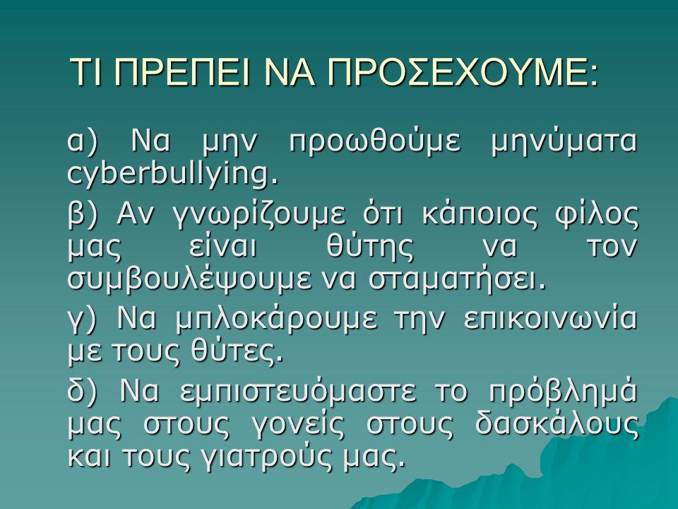 ΤΙ ΠΡΕΠΕΙ ΝΑ ΠΡΟΣΕΧΟΥΜΕ: α) Να μην προωθούμε μηνύματα cyberbullying.