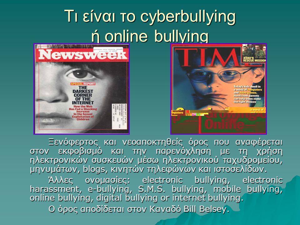 Τι είναι το cyberbullying ή online bullying Ξενόφερτος και νεοαποκτηθείς όρος που αναφέρεται στον εκφοβισμό και την παρενόχληση με τη χρήση ηλεκτρονικών συσκευών μέσω ηλεκτρονικού ταχυδρομείου, μηνυμάτων, blogs, κινητών τηλεφώνων και ιστοσελίδων.