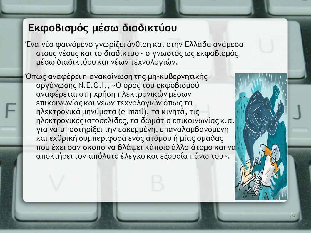 Ένα νέο φαινόμενο γνωρίζει άνθιση και στην Ελλάδα ανάμεσα στους νέους και το διαδίκτυο - ο γνωστός ως εκφοβισμός μέσω διαδικτύου και νέων τεχνολογιών.