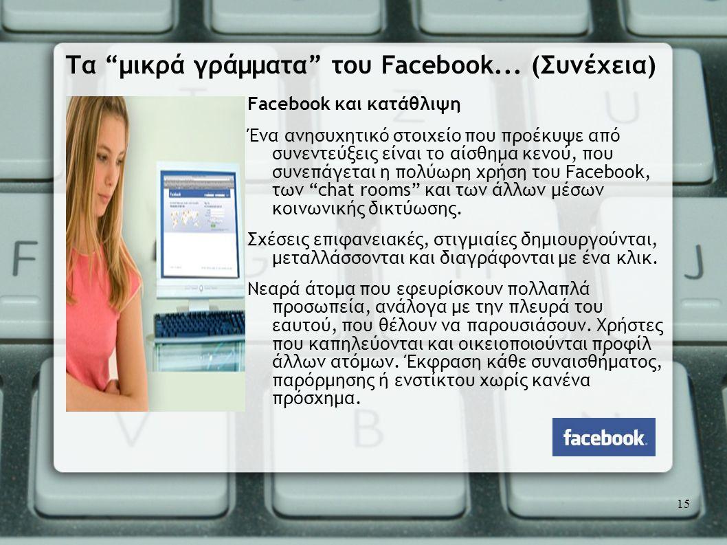 Facebook και κατάθλιψη Ένα ανησυχητικό στοιχείο που προέκυψε από συνεντεύξεις είναι το αίσθημα κενού, που συνεπάγεται η πολύωρη χρήση του Facebook, τω