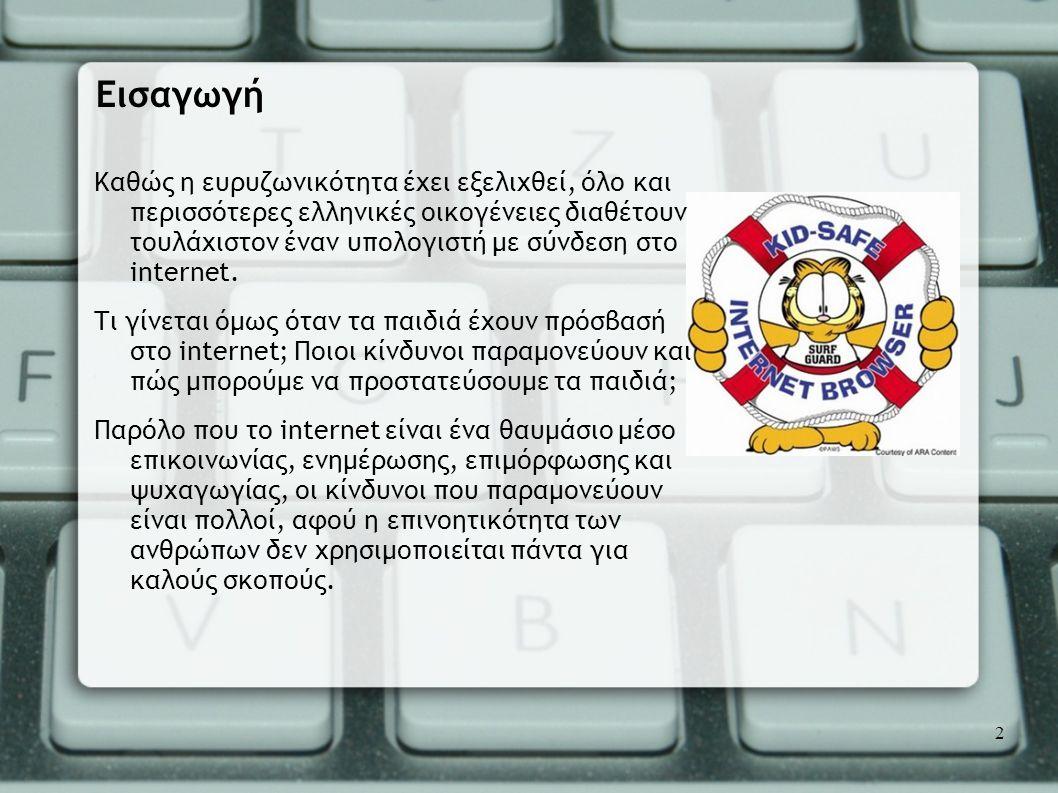Καθώς η ευρυζωνικότητα έχει εξελιχθεί, όλο και περισσότερες ελληνικές οικογένειες διαθέτουν τουλάχιστον έναν υπολογιστή με σύνδεση στο internet. Τι γί