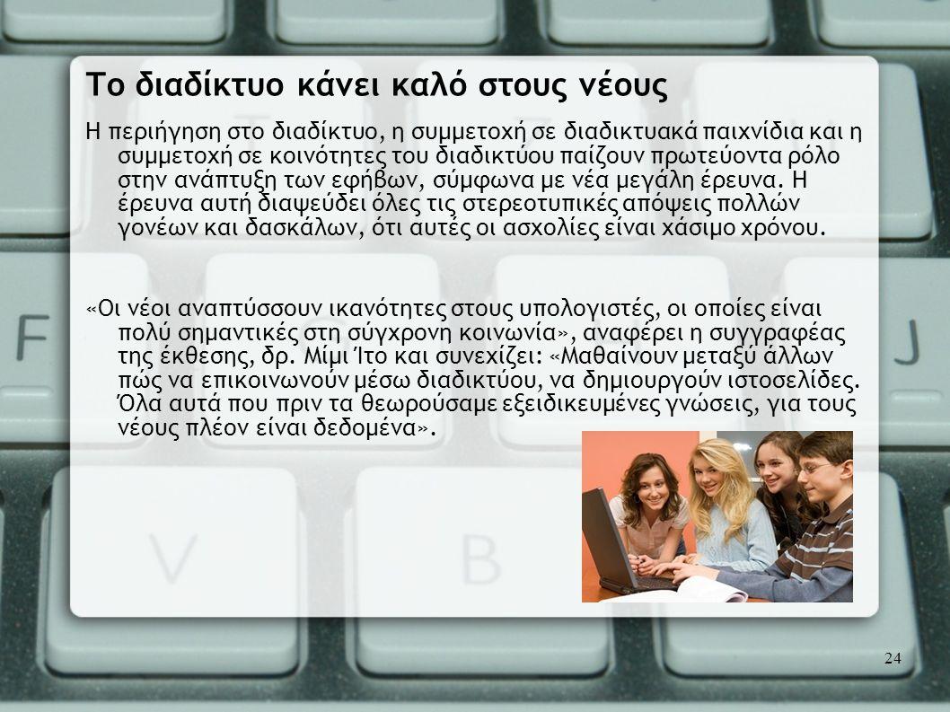 Η περιήγηση στο διαδίκτυο, η συμμετοχή σε διαδικτυακά παιχνίδια και η συμμετοχή σε κοινότητες του διαδικτύου παίζουν πρωτεύοντα ρόλο στην ανάπτυξη των
