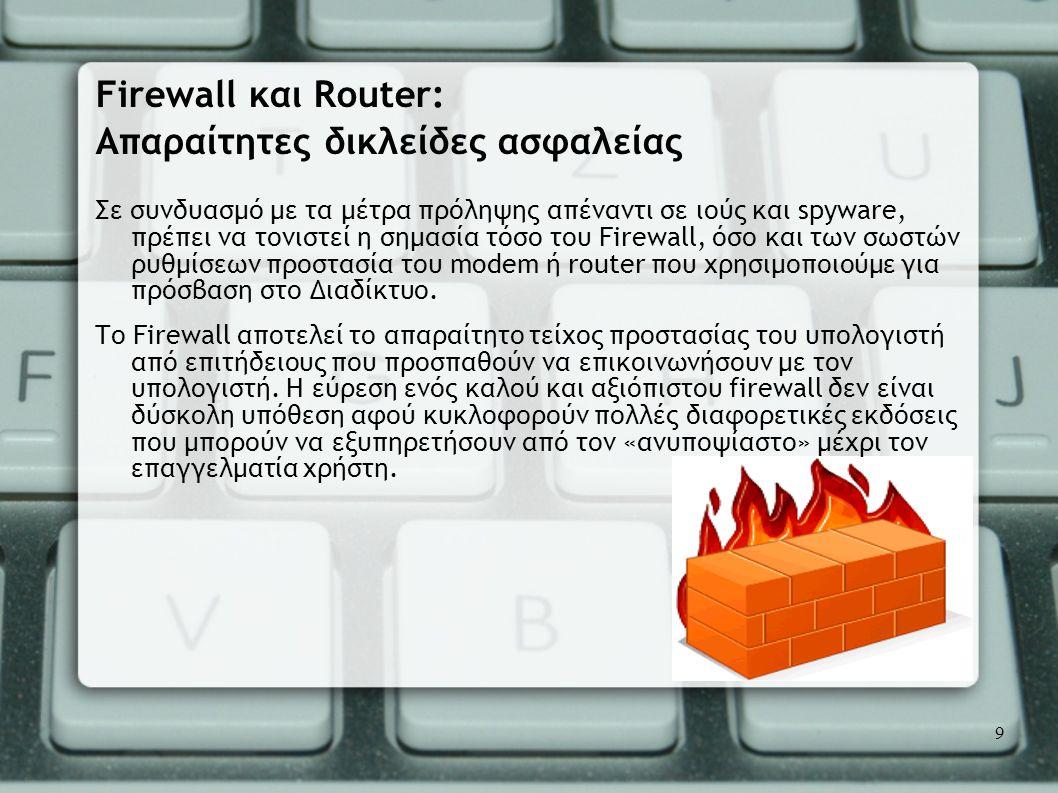 Σε συνδυασμό με τα μέτρα πρόληψης απέναντι σε ιούς και spyware, πρέπει να τονιστεί η σημασία τόσο του Firewall, όσο και των σωστών ρυθμίσεων προστασία του modem ή router που χρησιμοποιούμε για πρόσβαση στο Διαδίκτυο.