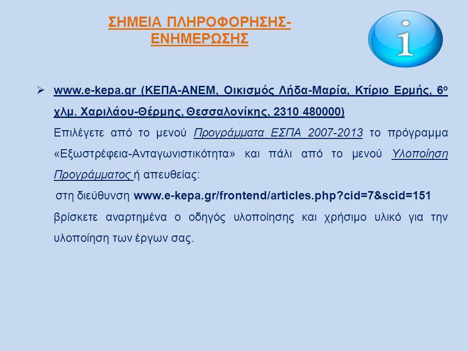  www.e-kepa.gr (ΚΕΠΑ-ΑΝΕΜ, Οικισμός Λήδα-Μαρία, Κτίριο Ερμής, 6 ο χλμ.