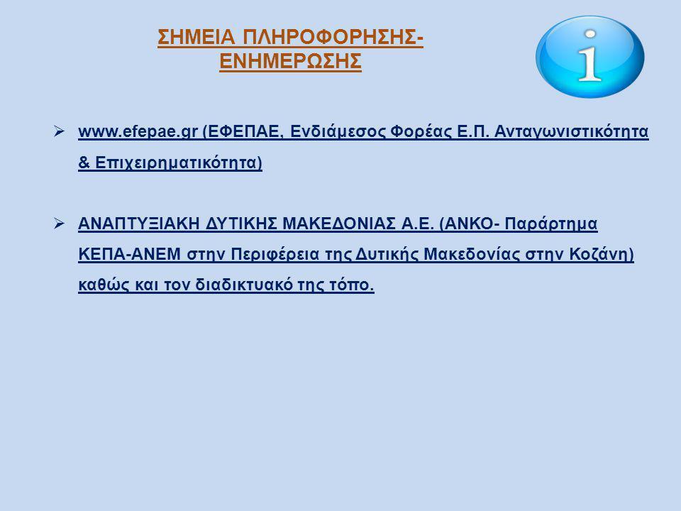 ΣΗΜΕΙΑ ΠΛΗΡΟΦΟΡΗΣΗΣ- ΕΝΗΜΕΡΩΣΗΣ  www.efepae.gr (ΕΦΕΠΑΕ, Ενδιάμεσος Φορέας Ε.Π.