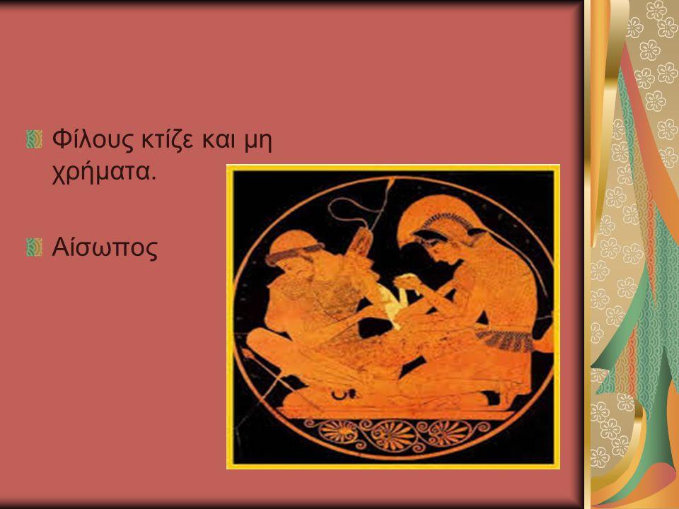 Λουκιανού: Τόξαρις vs Μνήσιππος περί φιλίας: Ο Τόξαρις αφηγείται ένα περιστατικό περίθαλψης Σκύθη που είχε τραυματιστεί από βέλος στο μηρό και φιλοξενείτο από το φίλο του στο πάνω πάτωμα της οικίας του.