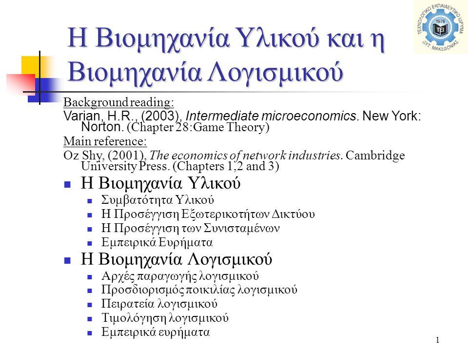 1 Η Βιομηχανία Υλικού και η Βιομηχανία Λογισμικού Background reading: Varian, H.R., (2003), Intermediate microeconomics. New York: Norton. (Chapter 28