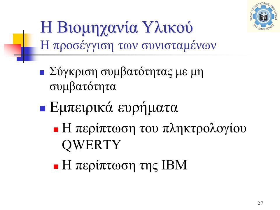 27  Σύγκριση συμβατότητας με μη συμβατότητα  Εμπειρικά ευρήματα  Η περίπτωση του πληκτρολογίου QWERTY  Η περίπτωση της IBM Η Βιομηχανία Υλικού Η Βιομηχανία Υλικού Η προσέγγιση των συνισταμένων