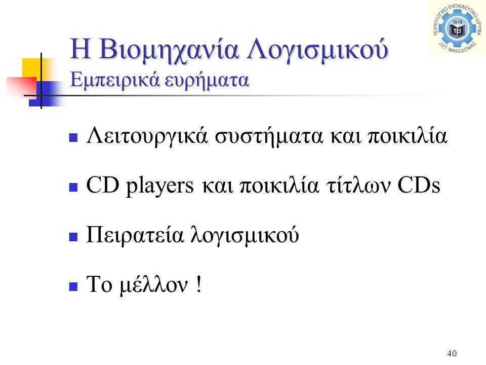 40  Λειτουργικά συστήματα και ποικιλία  CD players και ποικιλία τίτλων CDs  Πειρατεία λογισμικού  Το μέλλον ! H Βιομηχανία Λογισμικού Εμπειρικά ευ