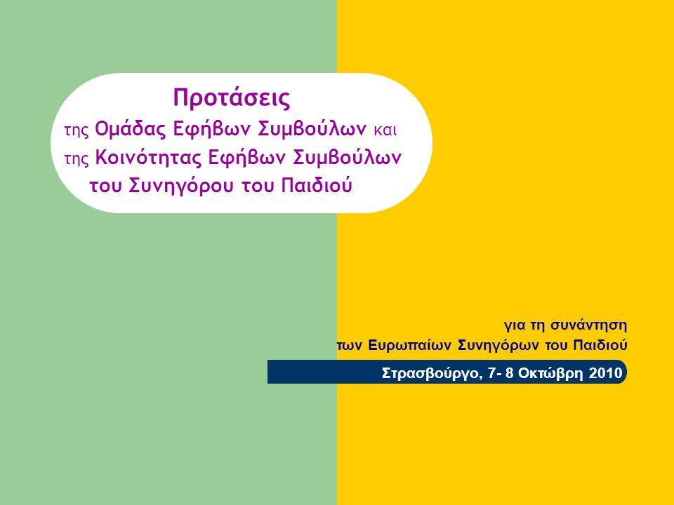 Προτάσεις της Ομάδας Εφήβων Συμβούλων και της Κοινότητας Εφήβων Συμβούλων του Συνηγόρου του Παιδιού Στρασβούργο, 7- 8 Οκτώβρη 2010 για τη συνάντηση των Ευρωπαίων Συνηγόρων του Παιδιού