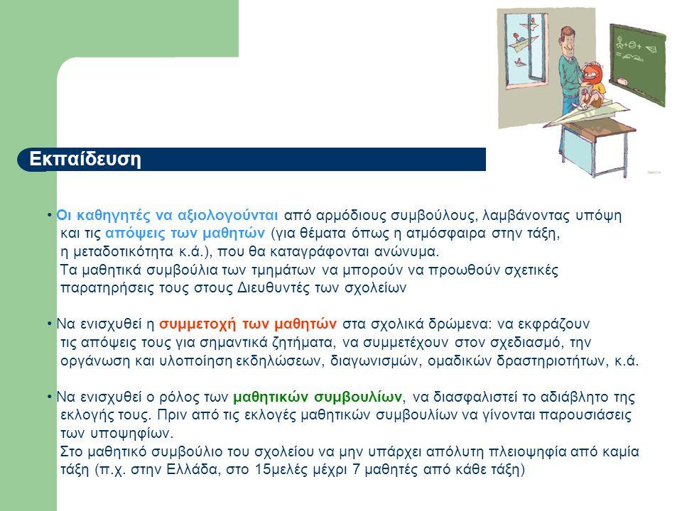 Υγεία • Όλα τα παιδιά να έχουν πρόσβαση σε δωρεάν ιατρική περίθαλψη • Να βελτιωθούν οι υπηρεσίες υγείας στην περιφέρεια σε υποδομές, εξειδικευμένο προσωπικό κ.λπ.