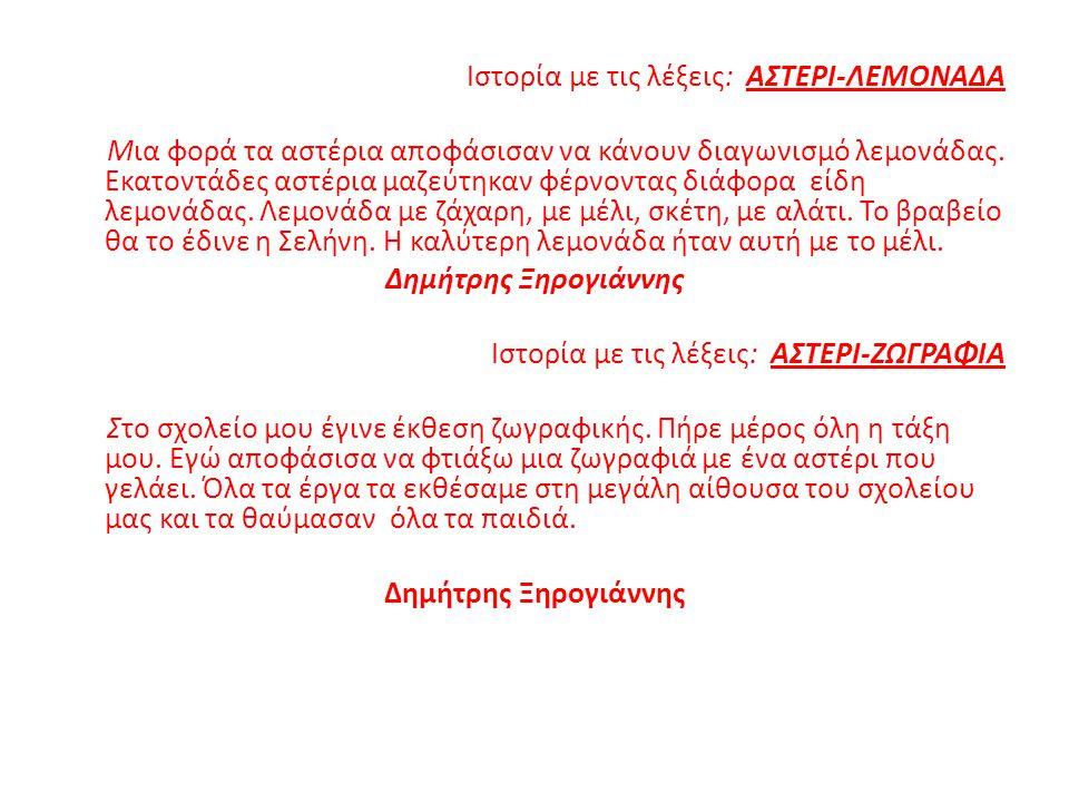 Ιστορία με τις λέξεις: ΑΣΤΕΡΙ-ΛΕΜΟΝΑΔΑ Μια φορά τα αστέρια αποφάσισαν να κάνουν διαγωνισμό λεμονάδας.