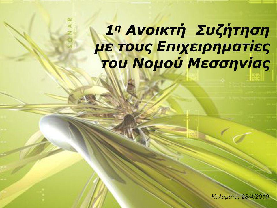 1 η Ανοικτή Συζήτηση με τους Επιχειρηματίες του Νομού Μεσσηνίας Καλαμάτα, 28/4/2010
