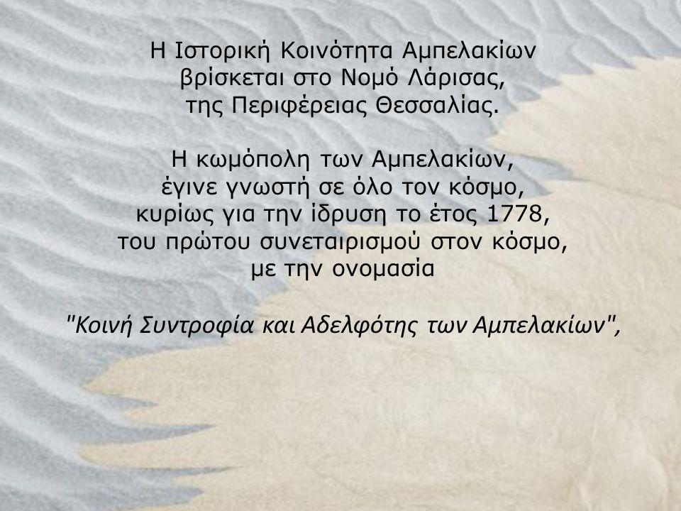 H Ιστορική Κοινότητα Αμπελακίων βρίσκεται στο Νομό Λάρισας, της Περιφέρειας Θεσσαλίας.