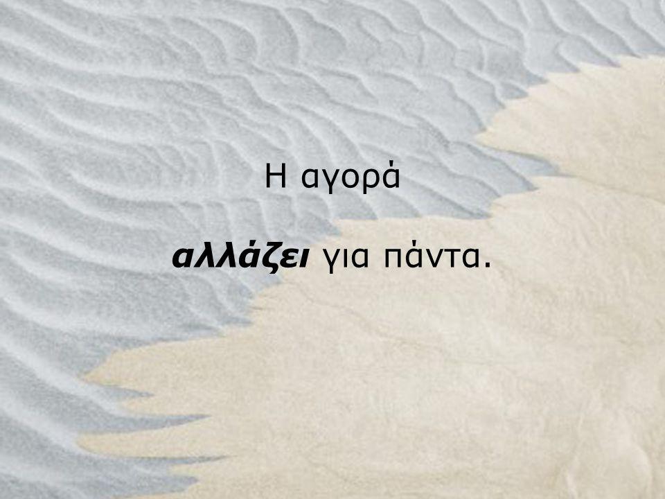 Κρίση = Ευκαιρία Καλαμάτα, 28/4/2010 Εμπορικό Επιμελητήριο Μεσσηνίας