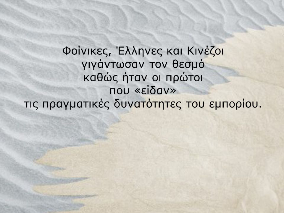 Φοίνικες, Έλληνες και Κινέζοι γιγάντωσαν τον θεσμό καθώς ήταν οι πρώτοι που «είδαν» τις πραγματικές δυνατότητες του εμπορίου.