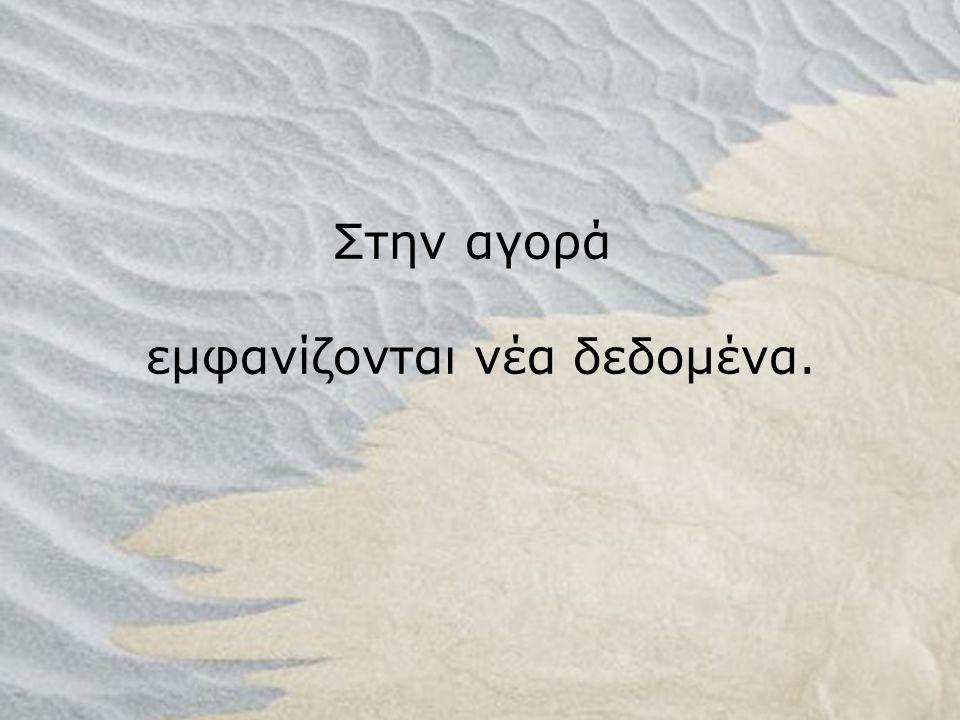 Όραμα είναι «μια εικόνα στο μέλλον».