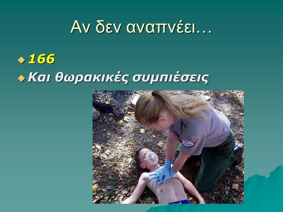 Αν δεν αναπνέει…  166  Και θωρακικές συμπιέσεις