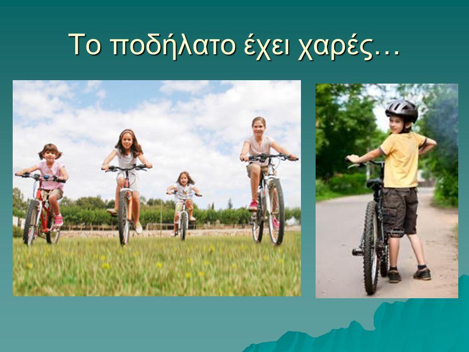 Το ποδήλατο έχει χαρές…
