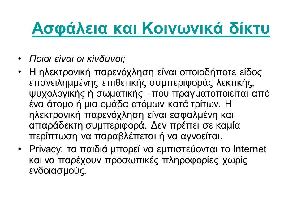 Πηγές για την προστασία στο διαδίκτυο •http://www.