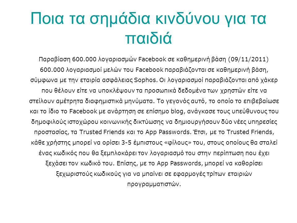 Ποια τα σημάδια κινδύνου για τα παιδιά Παραβίαση 600.000 λογαριασμών Facebook σε καθημερινή βάση (09/11/2011) 600.000 λογαριασμοί μελών του Facebook π