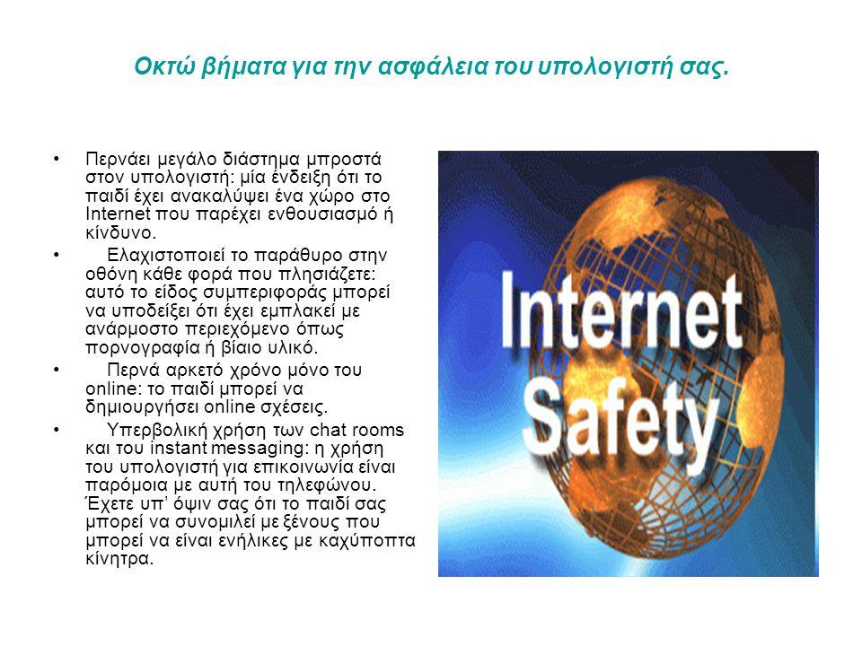 Οκτώ βήματα για την ασφάλεια του υπολογιστή σας. •Περνάει μεγάλο διάστημα μπροστά στον υπολογιστή: μία ένδειξη ότι το παιδί έχει ανακαλύψει ένα χώρο σ