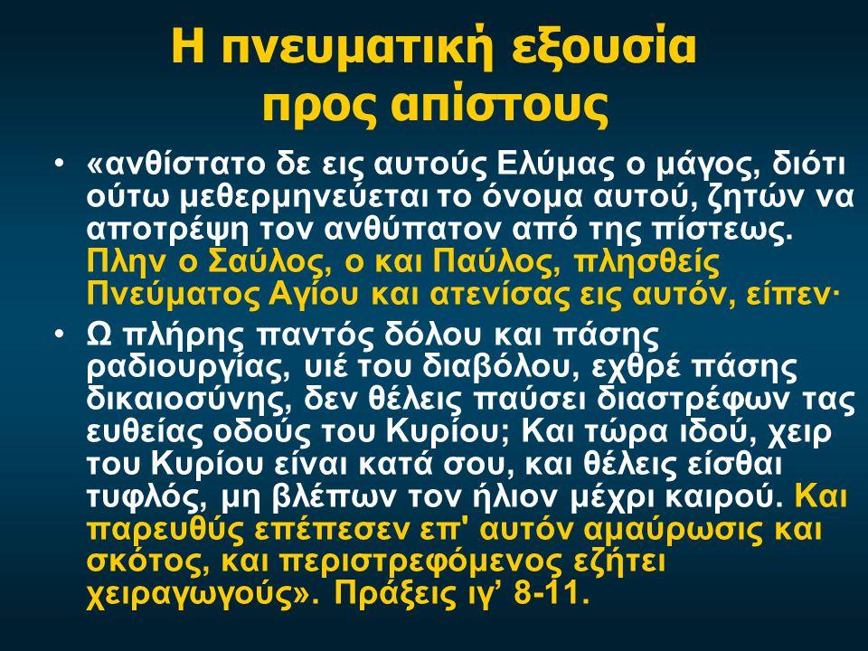 Η πνευματική εξουσία προς απίστους •«ανθίστατο δε εις αυτούς Ελύμας ο μάγος, διότι ούτω μεθερμηνεύεται το όνομα αυτού, ζητών να αποτρέψη τον ανθύπατον από της πίστεως.