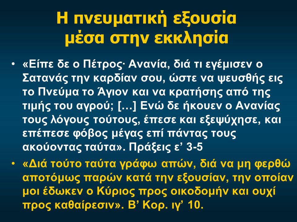 Η πνευματική εξουσία μέσα στην εκκλησία •«Είπε δε ο Πέτρος· Ανανία, διά τι εγέμισεν ο Σατανάς την καρδίαν σου, ώστε να ψευσθής εις το Πνεύμα το Άγιον και να κρατήσης από της τιμής του αγρού; […] Ενώ δε ήκουεν ο Ανανίας τους λόγους τούτους, έπεσε και εξεψύχησε, και επέπεσε φόβος μέγας επί πάντας τους ακούοντας ταύτα».