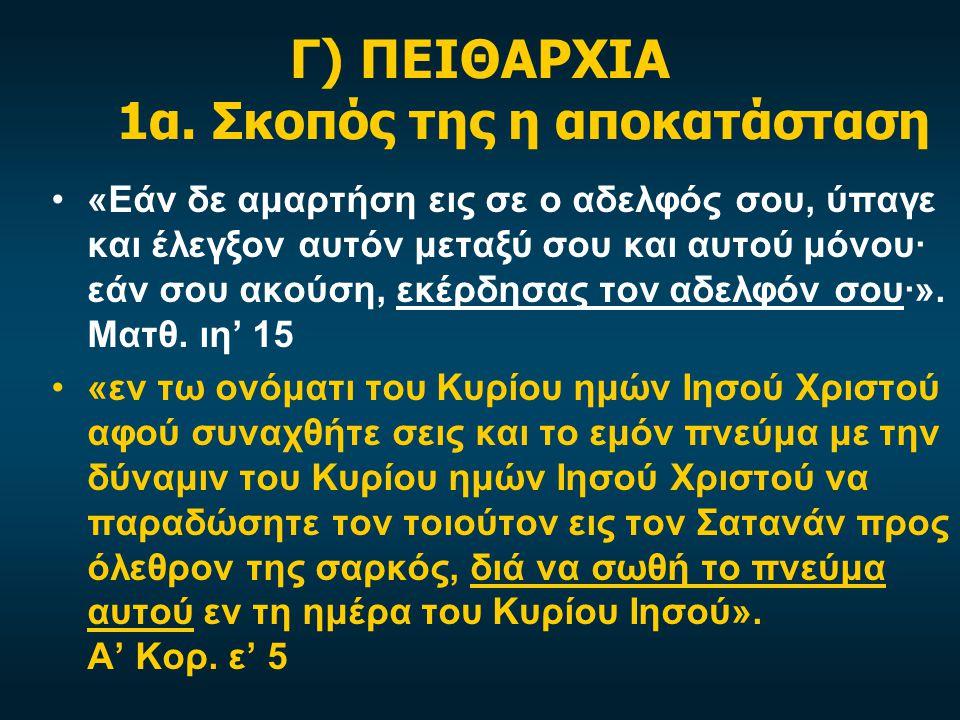 Γ) ΠΕΙΘΑΡΧΙΑ 1α.