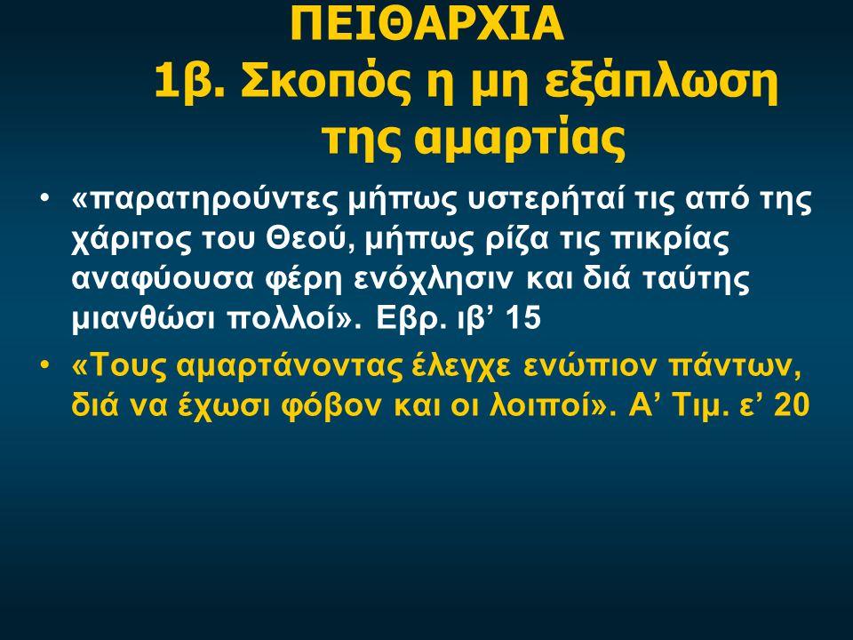 ΠΕΙΘΑΡΧΙΑ 1β.