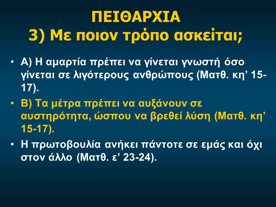 ΠΕΙΘΑΡΧΙΑ 3) Με ποιον τρόπο ασκείται; •Α) Η αμαρτία πρέπει να γίνεται γνωστή όσο γίνεται σε λιγότερους ανθρώπους (Ματθ.