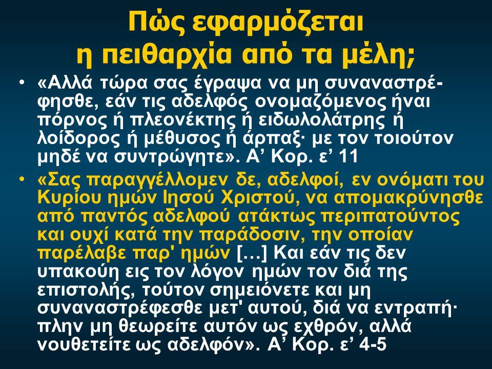 Πώς εφαρμόζεται η πειθαρχία από τα μέλη; •«Αλλά τώρα σας έγραψα να μη συναναστρέ- φησθε, εάν τις αδελφός ονομαζόμενος ήναι πόρνος ή πλεονέκτης ή ειδωλολάτρης ή λοίδορος ή μέθυσος ή άρπαξ· με τον τοιούτον μηδέ να συντρώγητε».