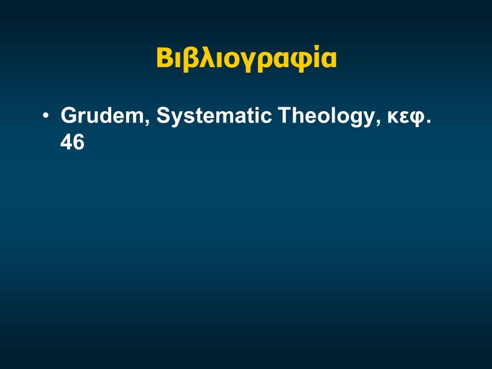Βιβλιογραφία •Grudem, Systematic Theology, κεφ. 46