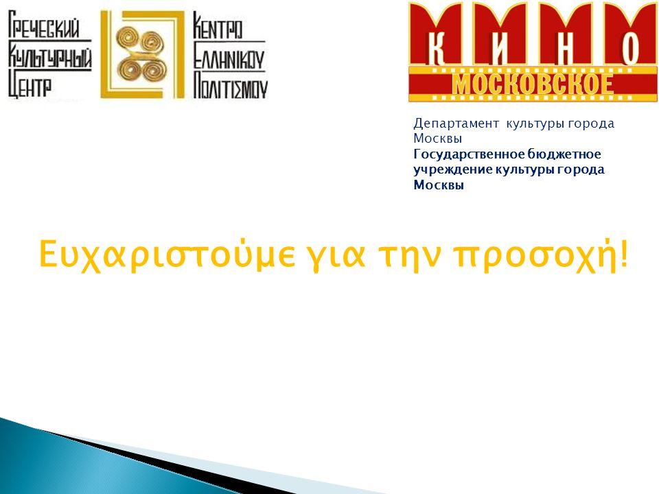Ευχαριστούμε για την προσοχή! Департамент культуры города Москвы Государственное бюджетное учреждение культуры города Москвы