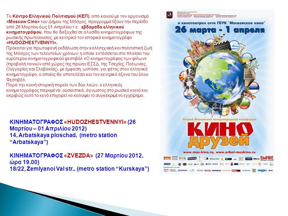 Το Κέντρο Ελληνικού Πολιτισμού (ΚΕΠ), από κοινού με τον οργανισμό «Moscow Cino» του Δήμου της Μόσχας, προγραμματίζουν την περίοδο από 26 Μαρτίου έως 0