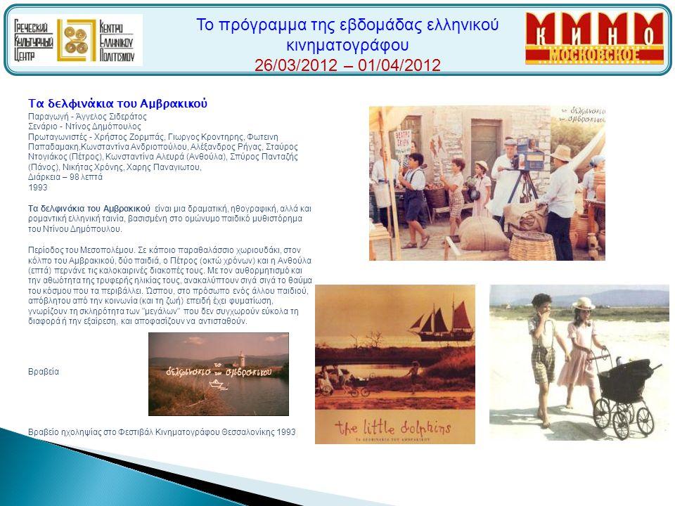 Το πρόγραμμα της εβδομάδας ελληνικού κινηματογράφου 26/03/2012 – 01/04/2012 Τα δελφινάκια του Αμβρακικού Παραγωγή - Άγγελος Σιδεράτος Σενάριο - Ντίνος