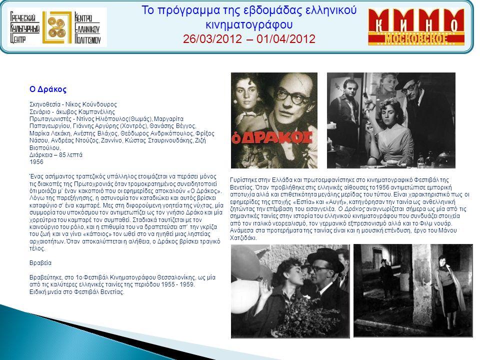 Το πρόγραμμα της εβδομάδας ελληνικού κινηματογράφου 26/03/2012 – 01/04/2012 Ο Δράκος Σκηνοθεσία - Νίκος Κούνδουρος Σενάριο - άκωβος Καμπανέλλης Πρωταγ