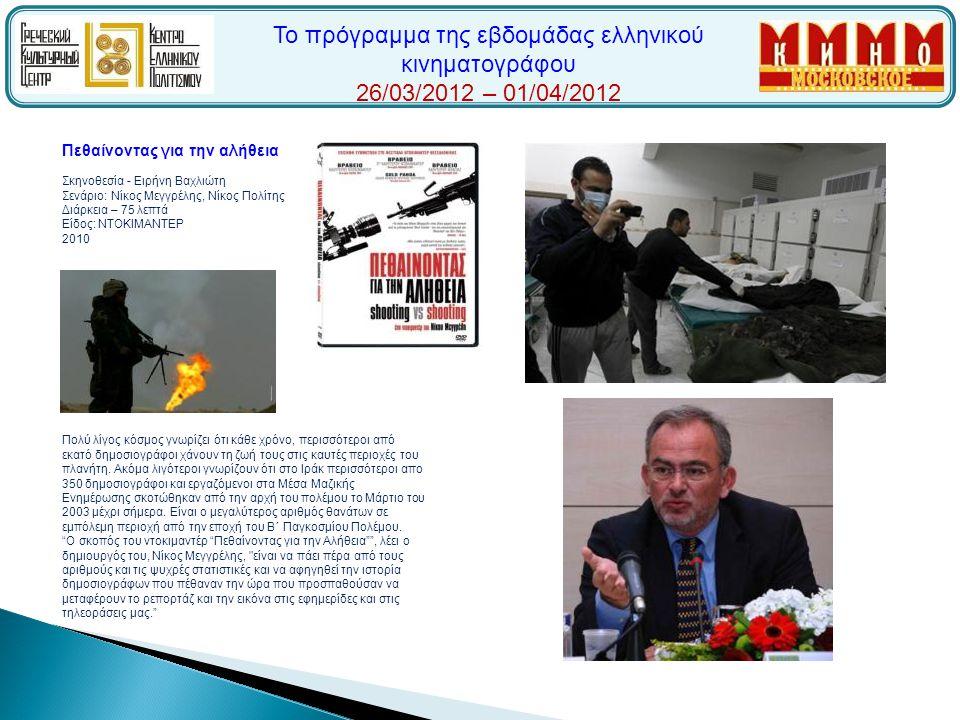 Το πρόγραμμα της εβδομάδας ελληνικού κινηματογράφου 26/03/2012 – 01/04/2012 Πεθαίνοντας για την αλήθεια Σκηνοθεσία - Ειρήνη Βαχλιώτη Σενάριο: Νίκος Με