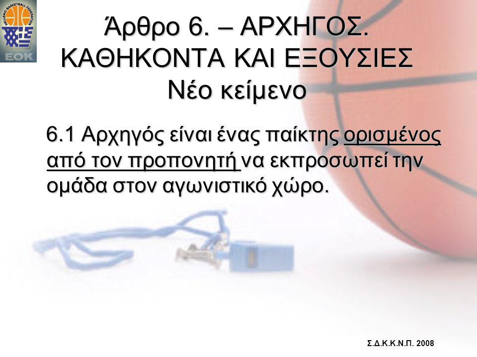 Άρθρο 6. – ΑΡΧΗΓΟΣ. ΚΑΘΗΚΟΝΤΑ ΚΑΙ ΕΞΟΥΣΙΕΣ Νέο κείμενο 6.1 Αρχηγός είναι ένας παίκτης ορισμένος από τον προπονητή να εκπροσωπεί την ομάδα στον αγωνιστ