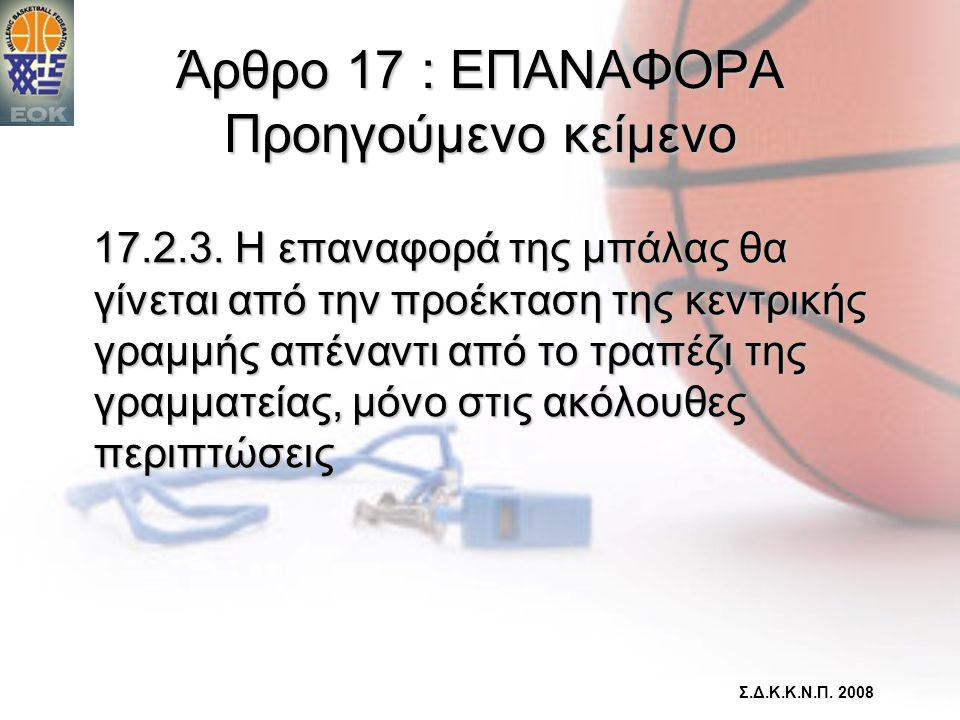 Άρθρο 17 : ΕΠΑΝΑΦΟΡΑ Προηγούμενο κείμενο 17.2.3. H επαναφορά της μπάλας θα γίνεται από την προέκταση της κεντρικής γραμμής απέναντι από το τραπέζι της