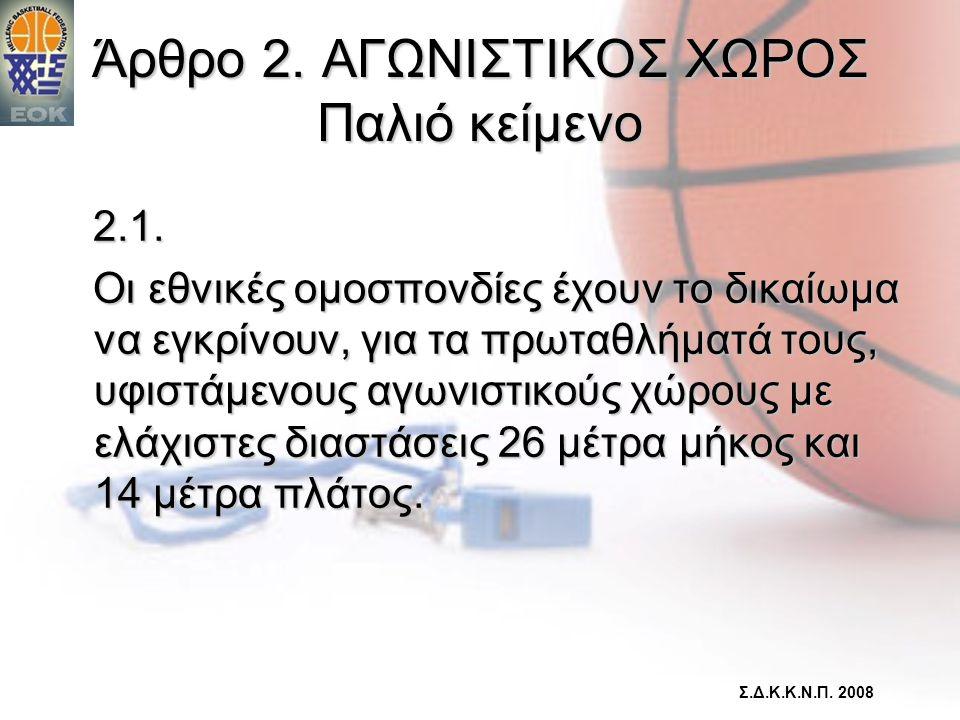 Άρθρο 2. ΑΓΩΝΙΣΤΙΚΟΣ ΧΩΡΟΣ Παλιό κείμενο 2.1. 2.1. Οι εθνικές ομοσπονδίες έχουν το δικαίωμα να εγκρίνουν, για τα πρωταθλήματά τους, υφιστάμενους αγωνι