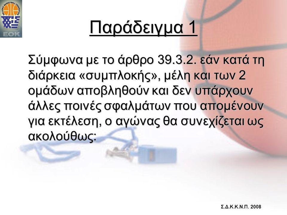 Παράδειγμα 1 Σύμφωνα με το άρθρο 39.3.2. εάν κατά τη διάρκεια «συμπλοκής», μέλη και των 2 ομάδων αποβληθούν και δεν υπάρχουν άλλες ποινές σφαλμάτων πο
