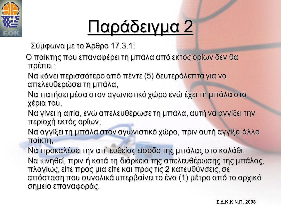 Παράδειγμα 2 Σύμφωνα με το Άρθρο 17.3.1: Σύμφωνα με το Άρθρο 17.3.1: Ο παίκτης που επαναφέρει τη μπάλα από εκτός ορίων δεν θα πρέπει : Ο παίκτης που ε