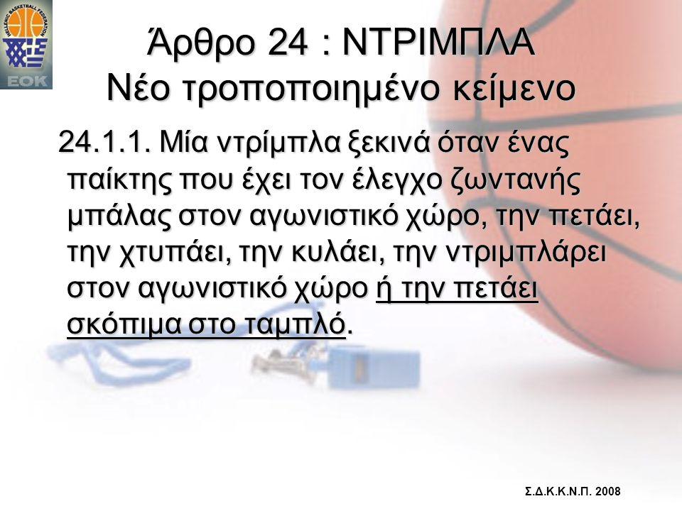 Άρθρο 24 : ΝΤΡΙΜΠΛΑ Νέο τροποποιημένο κείμενο 24.1.1. Μία ντρίμπλα ξεκινά όταν ένας παίκτης που έχει τον έλεγχο ζωντανής μπάλας στον αγωνιστικό χώρο,